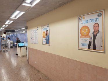 כרזות מצטיינים בקשר עין בבית החולים הלל יפה