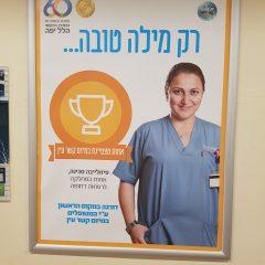 איך הופכים את בתי החולים שלנו לבטוחים יותר?