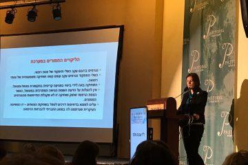 """הכנס הראשון של החברה לבטיחות הטיפול וניהול סיכונים ברפואה – הרצאה ד""""ר אלעד"""