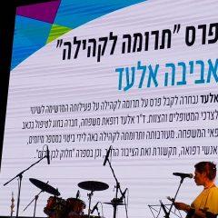 דר' אביבה אלעד זכתה בפרס ההסתדרות הרפואית על תרומתה לקהילה