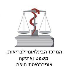 המרכז הבינלאומי לבריאות משפט ואתיקה, אוניברסיטת חיפה