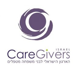 Caregivers Israel הארגון הישראלי לבני משפחה מטפלים